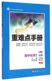 重难点手册:高中化学(2 必修 RJ 第7版)