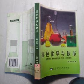 绿色化学与技术