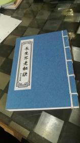 长生不老秘诀   256岁丹学修炼的李青云真传 看过的都说好书