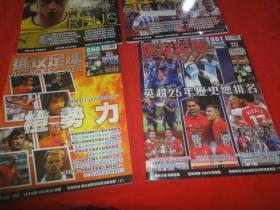 进攻足球(550、551、554、555)(4本合售)