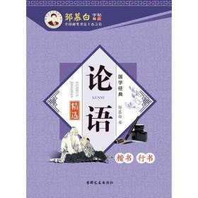邹慕白字帖F12-国学经典*论语〔楷行双体〕