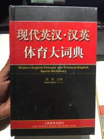 现代英汉·汉英体育大词典【全新塑封】