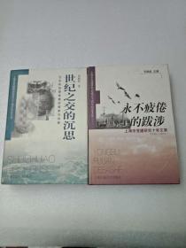 上海市党建研究十年文萃(1990~2000) 永不疲倦的跋涉 世纪之交的沉思(2本同售)