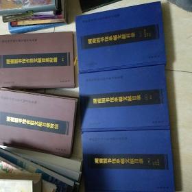 湖南图书馆古旧文献目录附编2册 湖南图书馆单幅文献目录 全三册 共5册合售