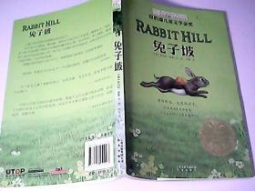 长青藤书系纽伯瑞儿童文学金奖:兔子坡