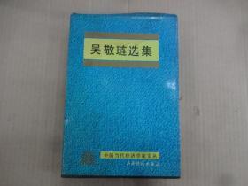 吴敬琏选集 (精装本),