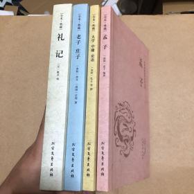 中华国学经典读本:大学 中庸 论语、孟子、老子 庄子、礼记 四本合售 原版书