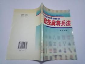 中国麻将高级教程:竞技麻将兵法    书9品如图