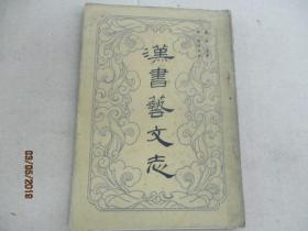 汉书艺文志