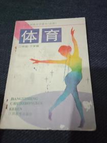 江西省初中二年级下学期《体育》课本一册,c4