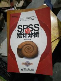 SPSS与统计分析