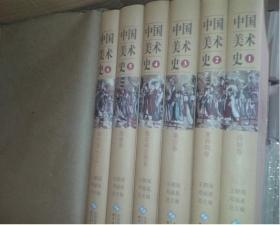 中国美术史  全12卷