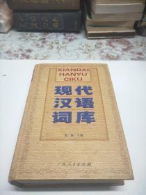 现代汉语词库