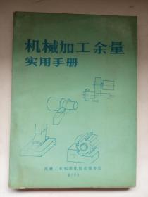 机械加工余量实用手册