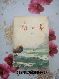 风云岛(闵国库作品,经典封面,彩色插图,1975年9月朝阳一版一印,个人藏书,品相如图)