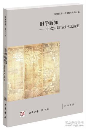 旧学新知:中欧知识与技术之演变法国汉学(第18辑)