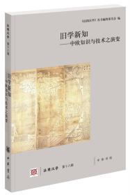 旧学新知——中欧知识与技术之演变(法国汉学?第十八辑)