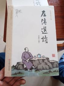 国学基本教材·左传选读