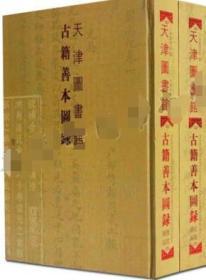正版 天津图书馆馆藏善本图录(定级图录、鉴赏图录) 天津古籍出版社