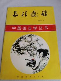 中国画自学丛书  怎样画鹤