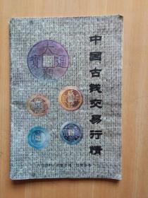 中国古钱交易行情