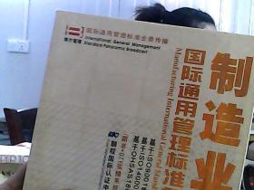 制造业国际通用管理标准全程实施方案(上DIY操作系统光碟1张)