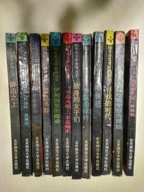 80年代文学新潮丛书(全套12册)1989年3月、1992年7月 第一版