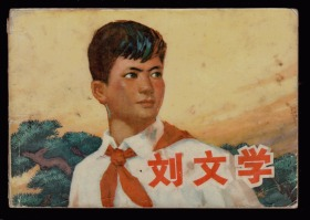 《刘文学》 32开版 连环画