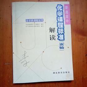 走进新课程丛书:普通高中化学课程标准解读(实验)
