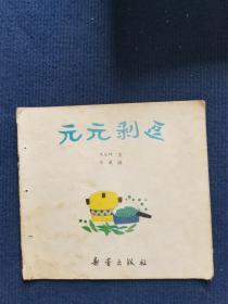 元元剥豆【彩色】缺封面