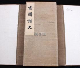 【百年图书】画图赞文 博文堂 内藤虎题  1910年 珂罗精印   共60页    32cm x 16cm