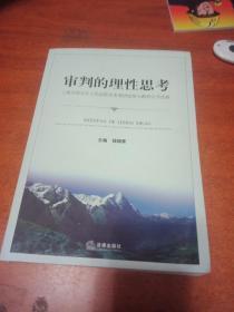 审判的理性思考:上海市闸北区人民法院实务调研成果与裁判文书选编