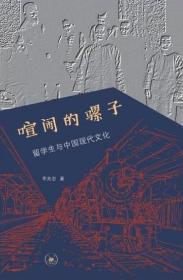 喧闹的骡子-留学生与中国现代文化