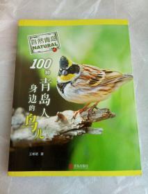 自然青岛:100种青岛人身边的鸟儿