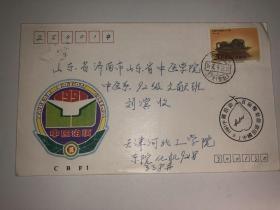 实寄封 中国首届泊头鸭梨节 纪念封 贴有中国共产党成立七十周年邮票