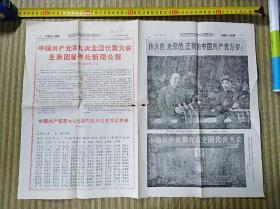 大文革马钢工人战报(1969年4月3日,有毛林像)