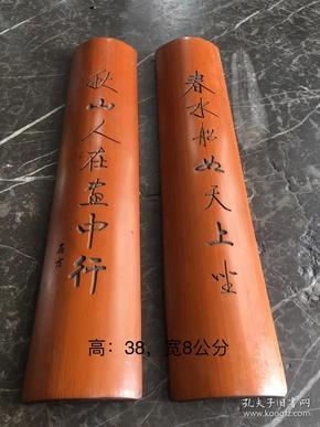 老竹子,對聯一幅,純手工雕刻,品相如圖!