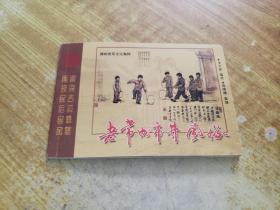老常州市井风俗(连环画)