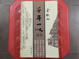 千年一叹(新版),余秋雨经典旅游随笔(中东、南亚),旧书包邮