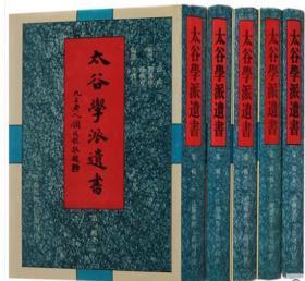 正版 太古学派遗书(共5册) 广陵古籍刻印 燧人(太古足音)