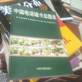 中国电话磁卡总图录