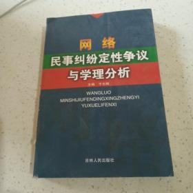 网络民事纠纷定性争议与学理分析