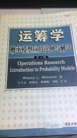 运筹学:概率模型应用范例与解法(第4版)
