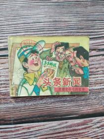 《头条新闻》滑稽王小毛的故事