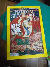 终极西藏阿里的瑰宝