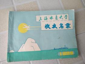 上海水产大学校友名录1989