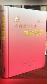 中共腾冲市委执政纪要.2015