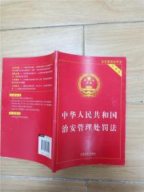中华人民共和国治安管理处罚法 实用版
