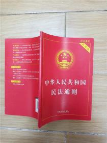 中华人民共和国民法通则 实用版【内有笔迹】.