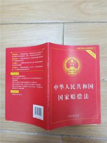 中华人民共和国国家赔偿法 实用版【内有笔迹】.